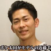 ジャンポケ太田 祝 結婚!